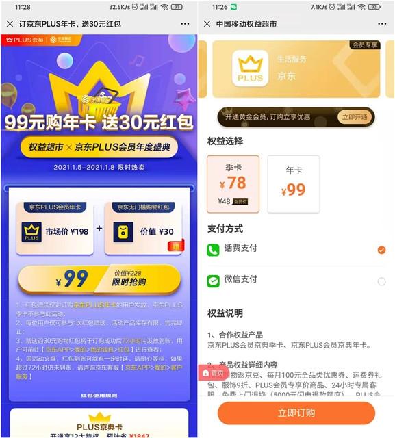 移动用户99元购京东会员年卡_送30元红包