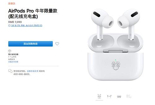 苹果官方悄然上架牛年新春礼品_更有限量款耳机
