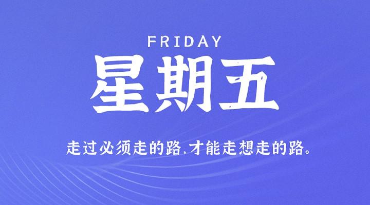 1月8日新闻早讯,每天60秒读懂世界