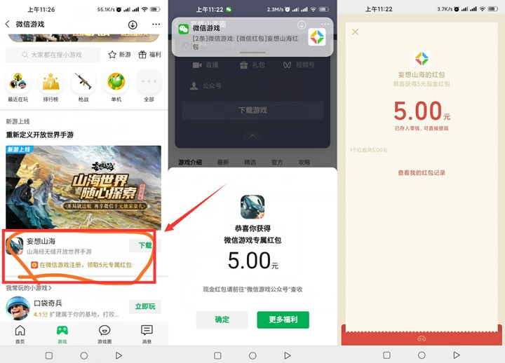 妄想山海部分用户下载游戏得5元微信红包
