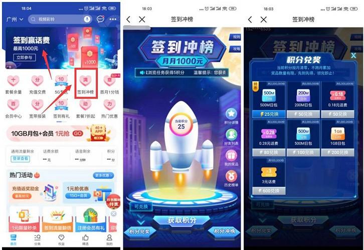 中国移动用户免费领取500M-2.2G日包流量