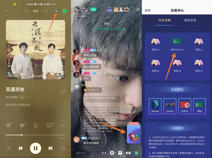 QQ音乐看直播免费领取1-3天绿钻