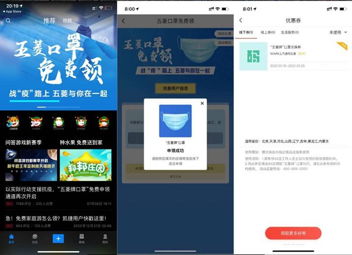 菱菱邦App免费领取口罩_仅限部分地区可领