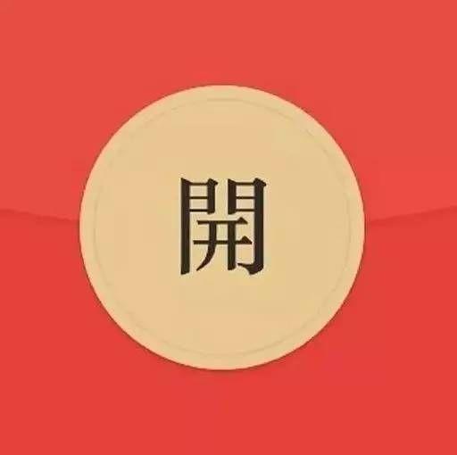微信新年红包封面怎么领取?2021微信新年红包封面序列号免费大全[多图]图片2
