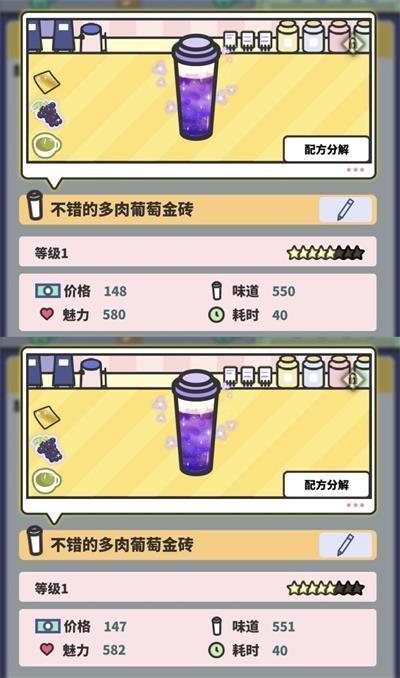 网红奶茶店配方攻略 网红奶茶店配方大全[多图]图片3