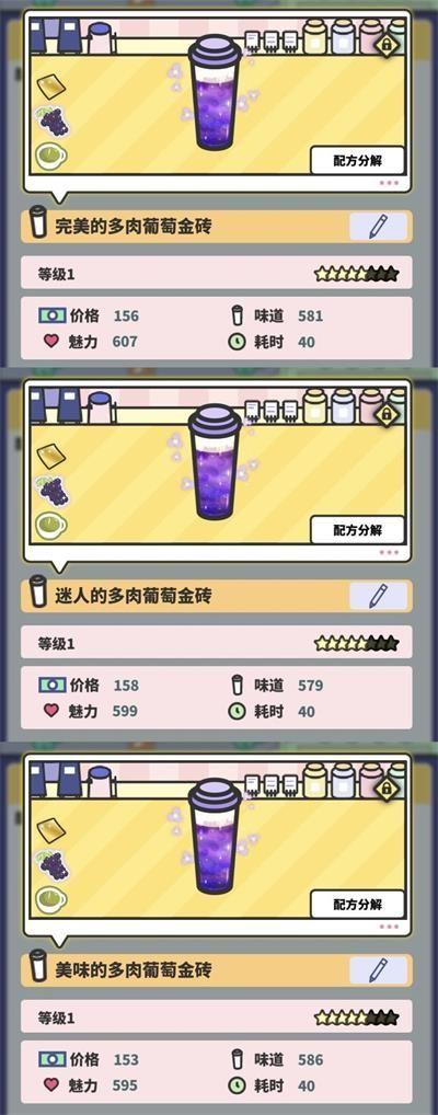 网红奶茶店配方攻略 网红奶茶店配方大全[多图]图片4
