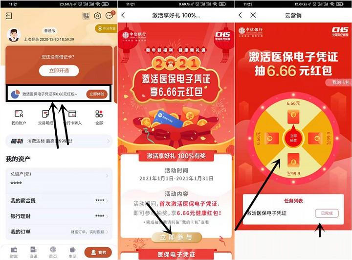 中信银行激活医保凭证_免费领6.66元支付宝消费红包