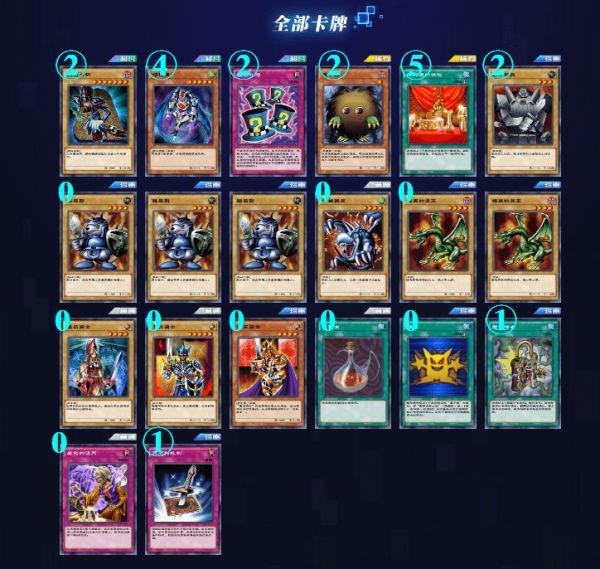 游戏王决斗链接新手卡组推荐2021 新手买什么卡包[多图]图片3