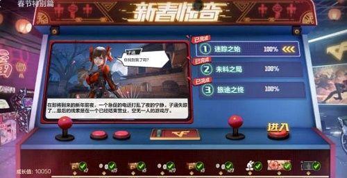 CF手游春节特别篇通关攻略 2021春节特别篇视频通关教程[多图]图片1