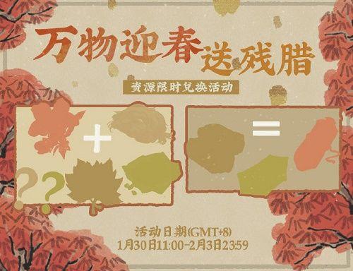 江南百景图朱砂石怎么获得 朱砂石在哪里获得[多图]图片4