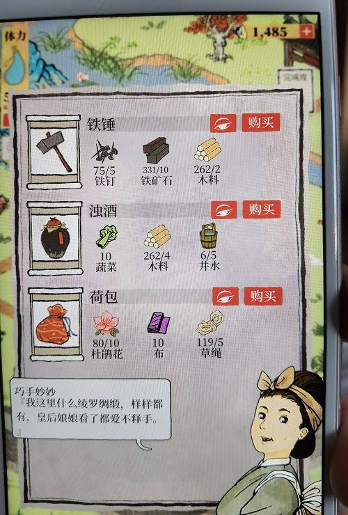 江南百景图浊酒怎么获得 浊酒在哪里获得[多图]图片2
