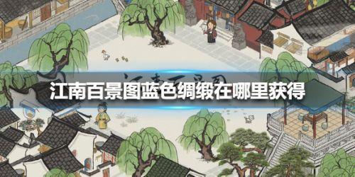 江南百景图蓝色绸缎怎么获得 蓝色绸缎在哪个地图[多图]图片1