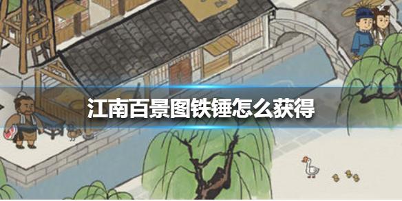 江南百景图铁锤怎么获得?
