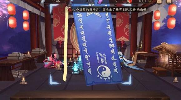 阴阳师2021年2月神秘图案 2月神秘图案画法分享[多图]图片2