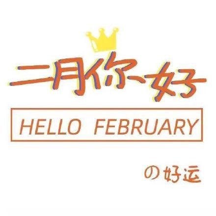 二月朋友圈文案大全 二月你好朋友圈祝福语图片[多图]图片9