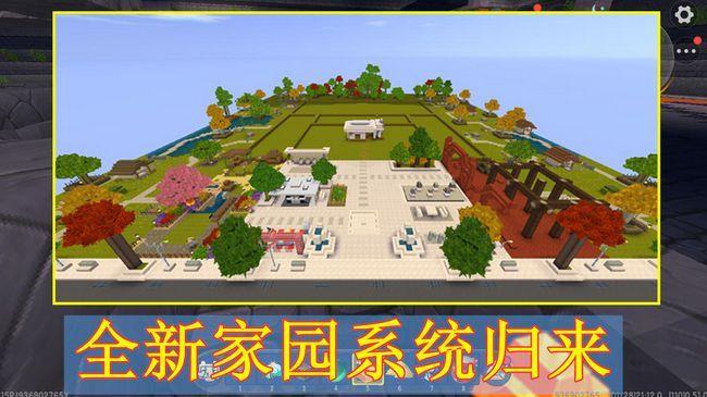 迷你世界家园更新了什么?家园系统更新玩法介绍[多图]图片1