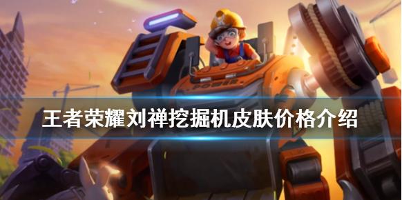 王者荣耀刘禅挖掘机皮肤多少钱?