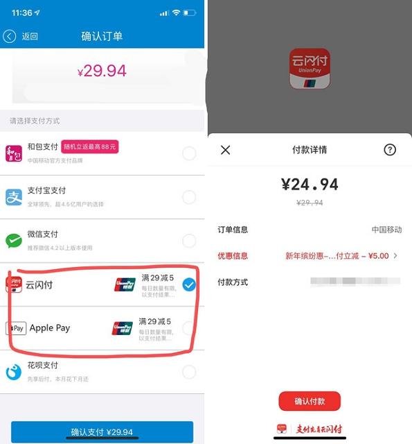 中国移动App新春充值_充话费满29元立减5元