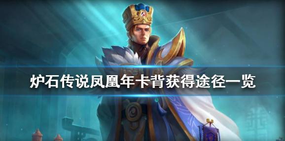 炉石传说凤凰年卡背怎么获得?