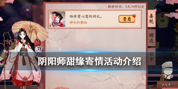 阴阳师甜缘寄情怎么玩?