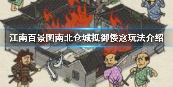 江南百景图南北仓城抵御倭寇怎么玩?