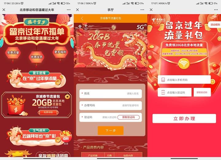 北京地区三网用户免费领取20G流量