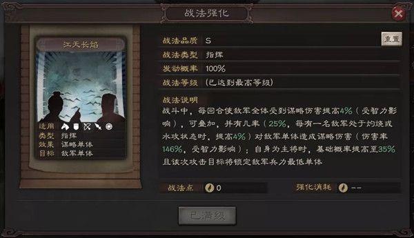 三国志战略版SP周瑜获取方法介绍 SP周瑜战法详情一览[多图]图片2