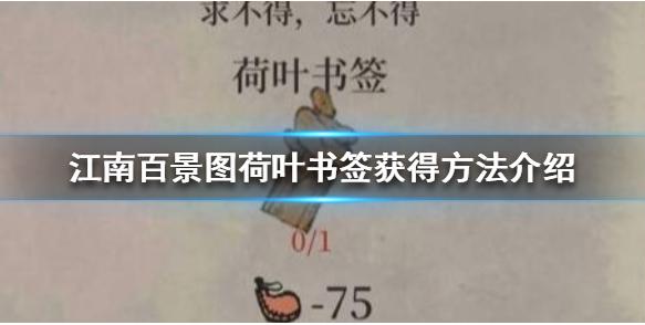 江南百景图荷叶书签怎么获得?