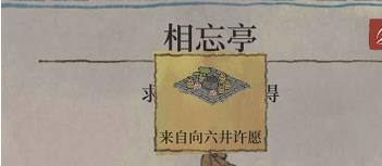 江南百景图怎么向六井许愿 六井许愿任务攻略[多图]图片2