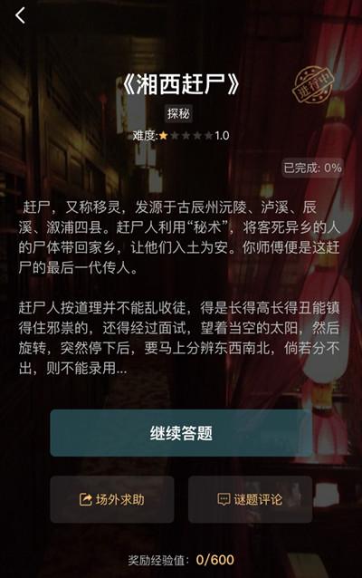 犯罪大师湘西赶尸答案大全 湘西赶尸谜题全关卡答案一览[多图]图片1