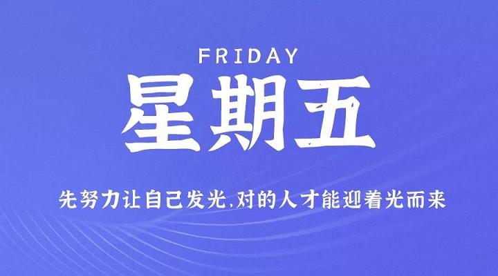 2月19日新闻早讯,每天60秒读懂世界