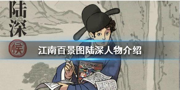 江南百景图陆深怎么样?