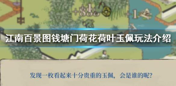 江南百景图钱塘门荷花荷叶玉佩怎么玩?