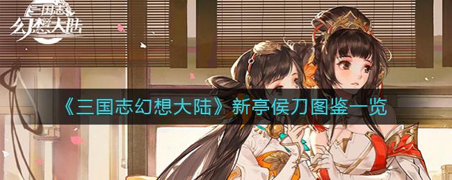 三国志幻想大陆新亭侯刀图鉴讲解
