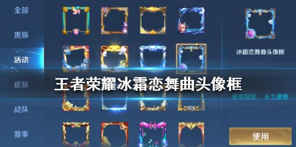 王者荣耀冰霜恋舞曲头像框怎么获得?