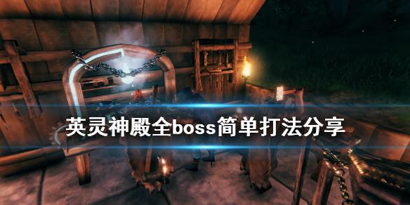 Valheim英灵神殿boss都怎么打