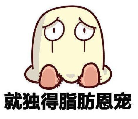 抖音超大表情包代码大全:熊猫头动态gif小脂肪退下吧本宫要瘦了表情包[多图]图片5