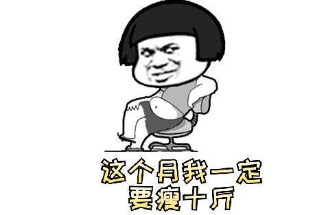 抖音超大表情包代码大全:熊猫头动态gif小脂肪退下吧本宫要瘦了表情包[多图]图片8