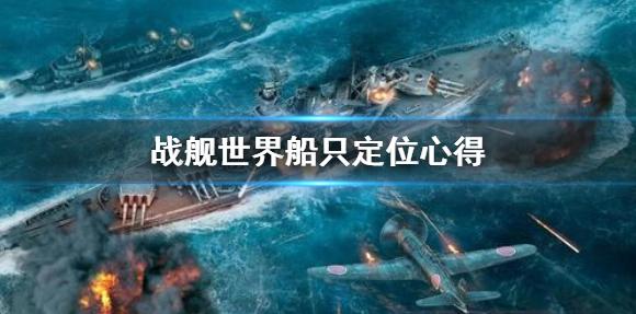 战舰世界船只怎么定位?