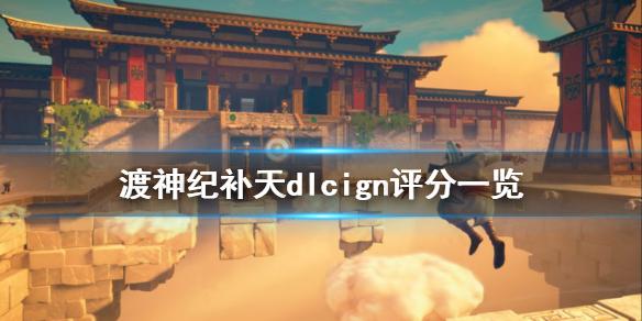 渡神纪芬尼斯崛起中国dlcign评分高吗