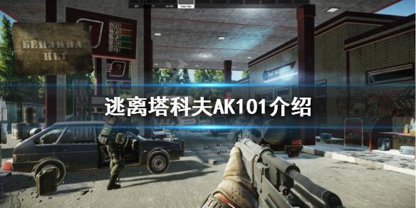 逃离塔科夫AK101厉害吗