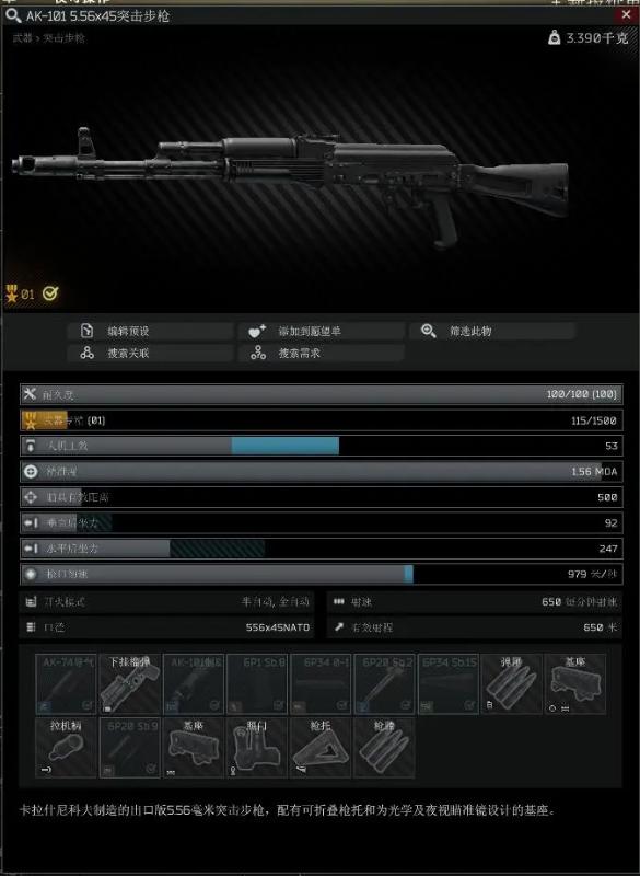 逃离塔科夫AK101分析