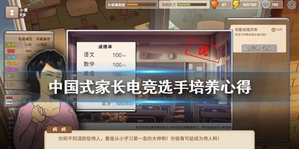 中国式家长电竞选手怎么培养