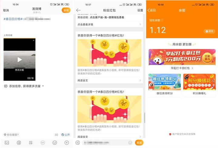 微博发布指定话题视频免费抽随机现金红包