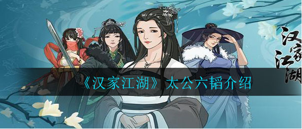 汉家江湖太公六韬怎么样?