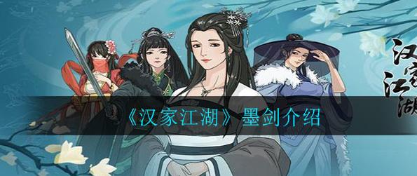 汉家江湖墨剑怎么样?
