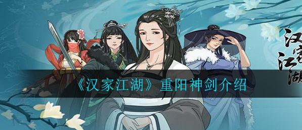 汉家江湖重阳神剑怎么样?
