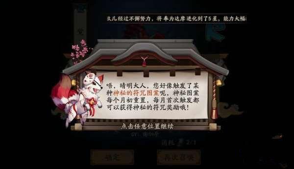 阴阳师4月神秘图案2021 4月份神秘画符教学[多图]图片1
