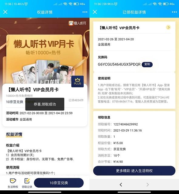京东10京豆免费兑换30天懒人听书会员