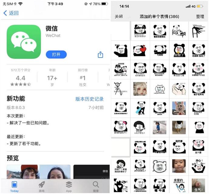 IOS微信更新_最新版本8.0.3_表情包上限999